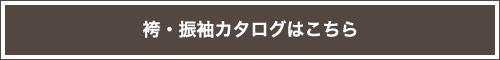袴・振袖カタログはこちら