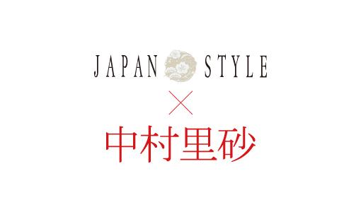 JAPAN STYLE×中村里砂